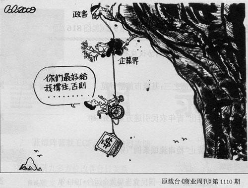 台湾v漫画漫画:你们漫画给我撑住,否则…doordoor最好图片