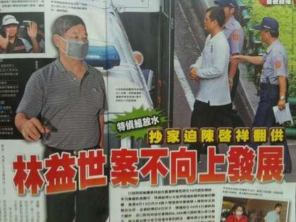 传陈启祥被迫翻供,林益世案将侦结。图片来源:台湾媒体