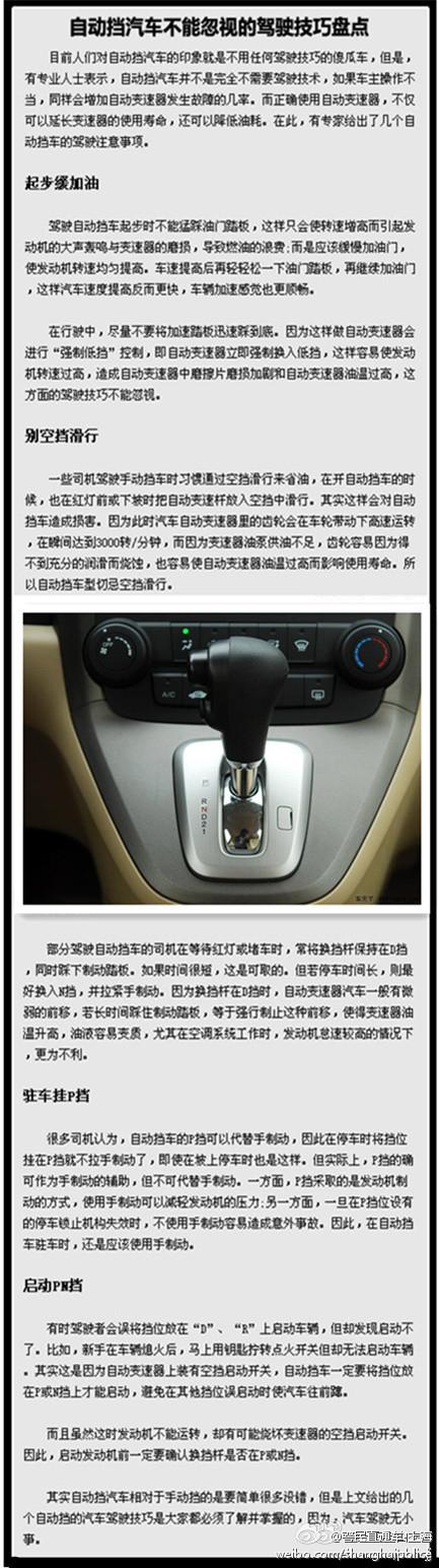 起步缓加油驻车挂p档 自动档汽车不能忽视的驾驶技巧盘点
