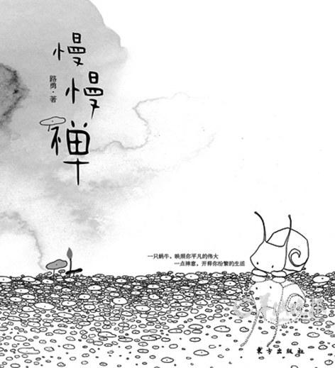 台湾著名作家张文亮有一首《牵着蜗牛去散步》的寓言诗,其大意是说