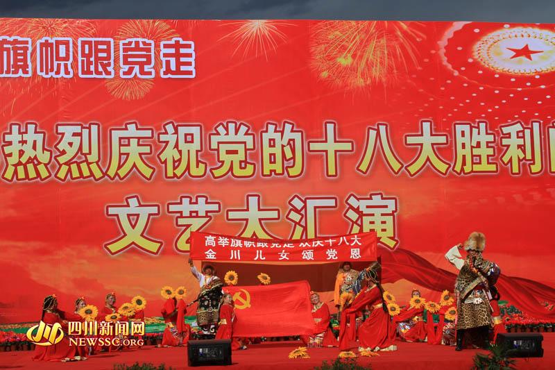 歌伴舞《最美的歌儿唱给妈妈》-高举旗帜跟党走 金川庆祝党的十八大