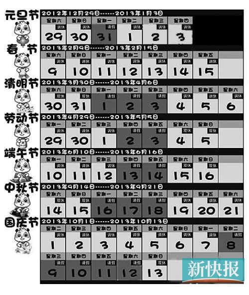 2013年最牛请假攻略:请假16天拼出56天长假