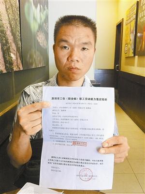 子公司3年1772人向深圳社保局申请工伤认定_