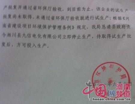 河南淅川电业局向环保违法企业长期供电 称合