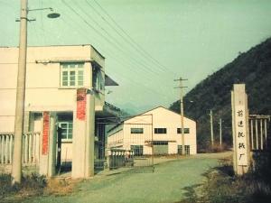 前进机械厂 1970年建成投产的前进机械厂,主要生产高炮炮架,后转产胶带输送机、货梯和混棉机。1987年11月由安徽接收。