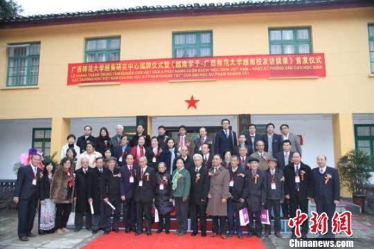 广西师范大学成立越南研究中心