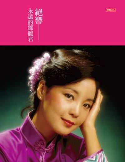 邓丽君60岁冥诞官方传记出版 林青霞写序:谜样女人