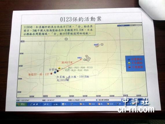 """台湾保钓船还在回航路上,""""海巡署""""下午召开记者会说明保钓情形。"""