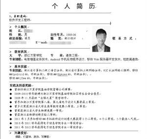 宁波首届毕业生简历制作大赛一等奖作品图片