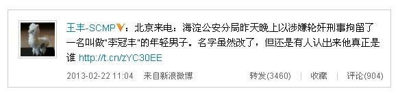 "微博爆料李天一涉嫌轮奸被刑拘src=""http://y3.ifengimg.com/news_spider/dci_2013/02/0a3bf5a6daa4aafb83bcfd6d815fbed1.jpg"""