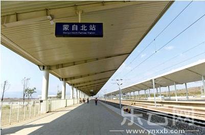 刚刚建成的蒙自北站。杨观 摄