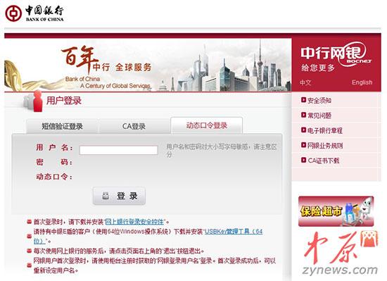 于梦溪)储户收到网银升级短信,却误入钓鱼网站,日前,中国银行郑州储户