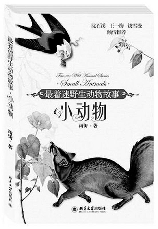 衡水作家刘兴华著《最着迷野生动物故事》系列图书出版