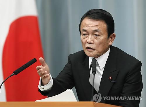 资料图片:日本副首相兼财务相麻生太郎(韩联社/欧新社)