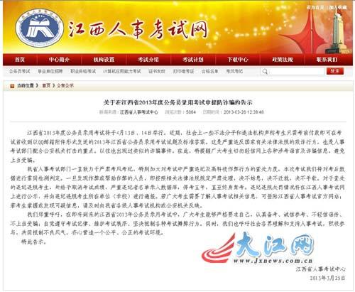 江西人事考试中心发布告示 提醒考生勿信公考