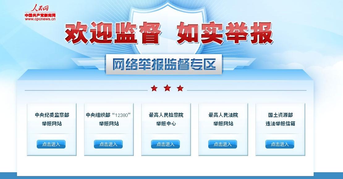 人民网推出举报监督专区直通中纪委图片