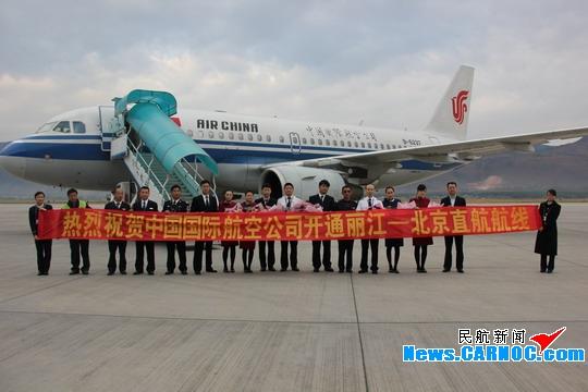 图1:国航开通丽江至北京直飞定期航班 民航资源网2013年4月2日消息:3月31日,中国国际航空股份有限公司(Air China Limited,简称国航)西南分公司、东方航空云南有限公司(China Eastern Yunnan Airlines.,简称东航云南公司)分别开通丽江至北京直飞定期航班。至此,丽江机场每天将在原有两个北京航班的基础上增加到每天四个北京航班,较大程度缓解了丽江北京航班长期以来一票难求的现状。 丽江机场新增两个北京航班后,丽江北京航班时刻将覆盖早、中、晚,能较好满足不