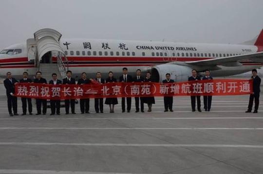图:长治机场新增长治北京(南苑)航班 3月31日,长治机场新增加中国联合航空公司执飞的长治北京(南苑)航班,机型为波音737-800,航班号为KN2923/4。 具体时刻为:17:00北京(南苑)起飞,18:05到达长治,18:45长治起飞,19:35到达北京(南苑)。换季后,长治北京航班增加到每日四班,分别为CZ6699/6700、HU7611/2(长治首都机场);KN2943/4、KN2923/4(长治北京南苑机场)。 (山西省民航机场集团公司网站原文地址,)