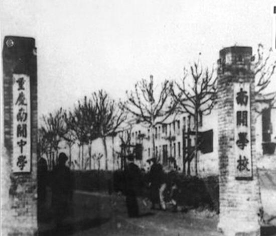 重庆南开中学校门图片