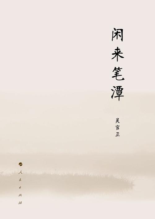 书名:《闲来笔潭》 作者:吴官正出版社:人民出版社出版时间:2013年4月