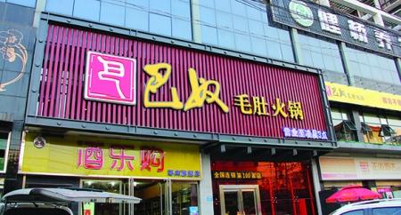 听说北京新开的巴奴火锅卫生有问题,是真的吗?
