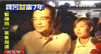 林益世与妻子。 来源:台湾TVBS电视台