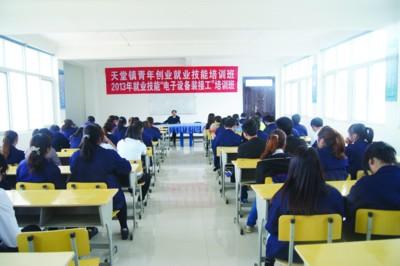 合肥华恒电子科技有限公司帮扶岳西县天堂镇团委举办的技能培训班