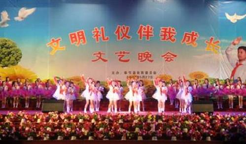 """晚7点30分,永安中学选送的舞蹈《鲜花的祝福》拉开了""""文明礼仪伴图片"""