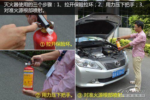 车载灭火器正确使用方法