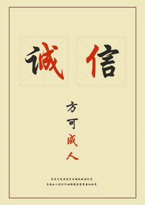 """""""中国梦·诚信中国""""征文比赛获奖名单"""