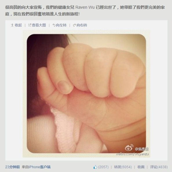 吴彦祖女儿小手光滑无皱 被疑为新片宣传延期报喜图片