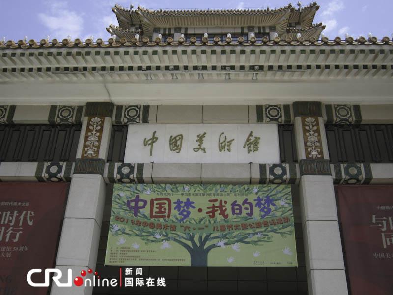 """中国美术馆庆""""六一"""" 少年儿童共绘""""中国梦·我的梦""""(图)"""