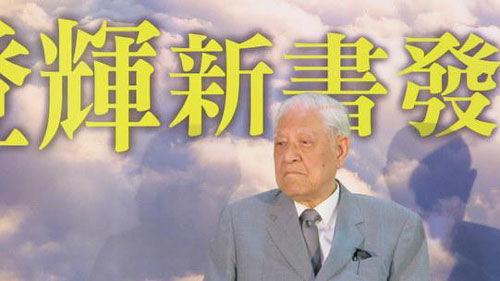 李登辉声称:台湾人不是中华民族 台湾历史只有400年