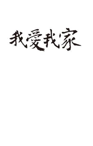 滚动新闻 > 正文   原标题:我的梦很小 我的梦很中国 1997.6.18-2013.