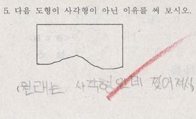 韩国小学生脑筋急转弯答数学题令人哭笑不得(