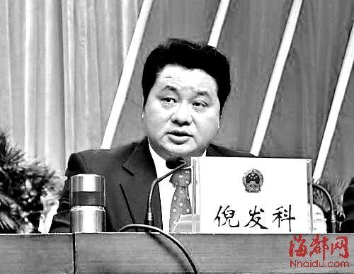 倪发科落马 缘起退休官员多年举报_资讯频道_