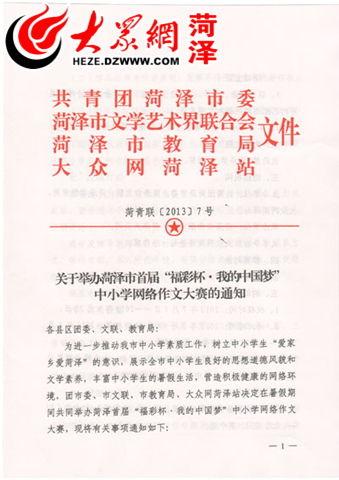 """《关于举办菏泽市首届""""福彩杯·我的中国梦""""中小学网络作文大赛的通知"""
