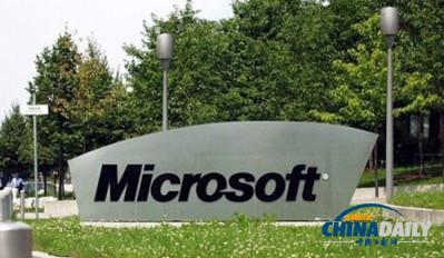 斯诺登称,微软公司曾与美国政府合作,帮助美国国家安全局(NSA)获得互联网上的加密文件数据。