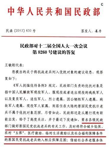 民政部:将原国民党抗战老兵纳入社保