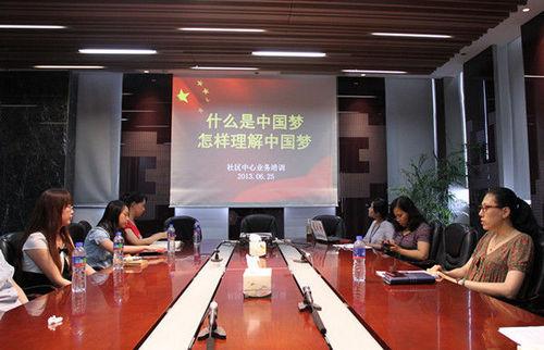 """社区部就""""怎样理解中国梦""""进行业务培训"""
