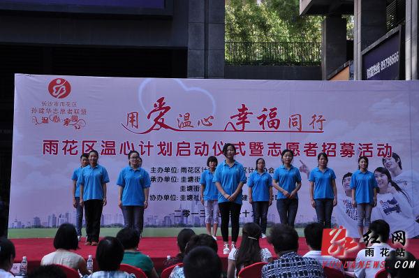 ...计生特殊家庭 温心计划 暨志愿者招募活动 在圭塘社区举行