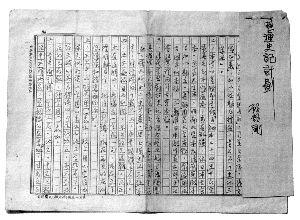 """左图:顾颉刚《整理〈史记〉计划》手稿(1954年10月5日)。右图:""""二十四史""""出版后,俞平伯、吕数湘、黄苗子等关于校订意见的来信。"""