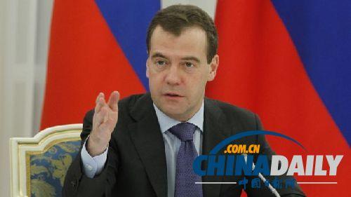 俄罗斯总理梅德韦杰夫.   据外媒8月5日报道,俄罗斯总理梅...