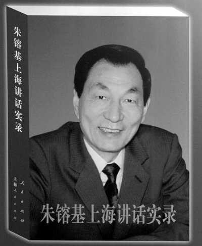 《朱镕基讲话实录》封面
