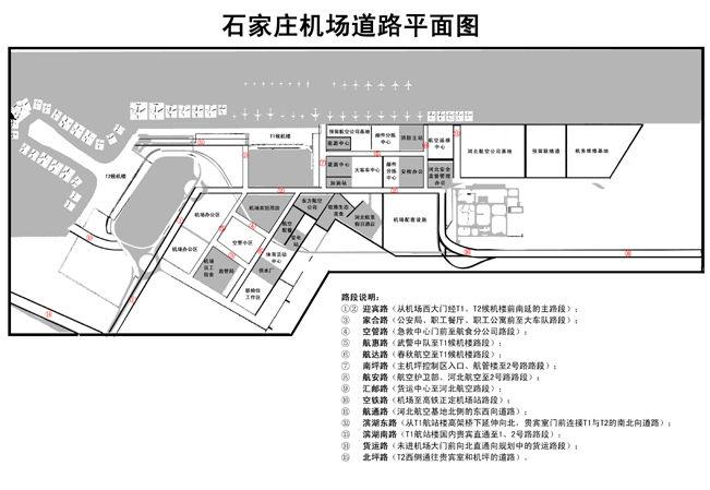 青岛流亭机场t1到t2平面图