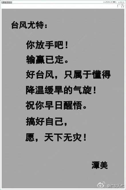 """网友创作的台风""""张太体""""。图片来源于网络。"""