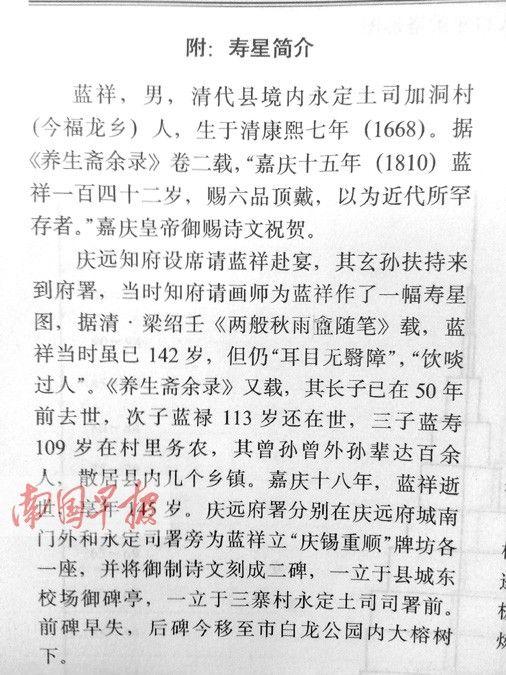 《宜州市志》里的寿星简介中,为首的正是蓝祥。