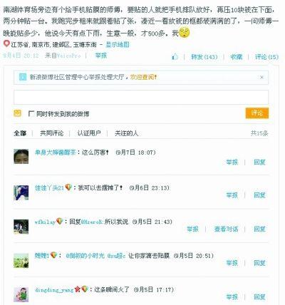 南京一大学毕业生街头摆摊贴膜 月入一万五(图)