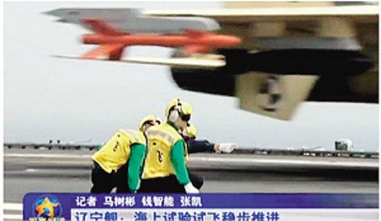 央视公布歼-15挂弹滑跃起降视频视频截图