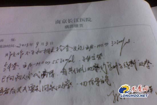 不孕患者称在南京长江医院查出怀孕 换家医院